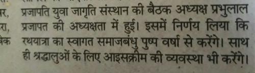 Prajapati Yuva Jagriti sansthan udaipur (14)